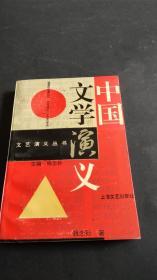 中国文学演义(钱念孙签名赠本)