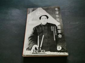 毛泽东与中国革命(私藏品好)