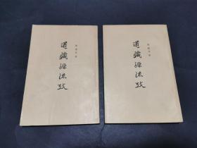 道藏源流考(上下两册全,文艺编辑郭振保旧藏签名,1963年一版一印)