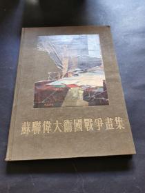 苏联伟大卫国战争画集(一版一印 精装)