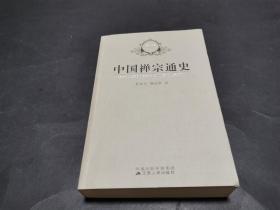 中国禅宗通史(文艺编辑郭振保旧藏)