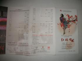 庆祝空政文工团成立六十周年系列演出 大型红色经典舞剧 红梅赞 节目单【164-1】庞妮娜、门洋等主演