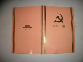 中国共产党成立七十周年纪念大会 请柬一枚【164-1】人民大会堂