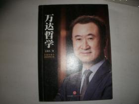 万达哲学:王健林首次自述经营之道【626】王健林签赠本保真