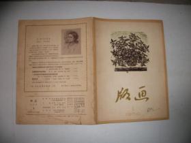 版画 1956年1期 双月刊 纪念鲁迅逝世二十周年特辑如图【122】不缺页内干净完好、创刊号