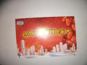 北京热力 热力温暖到您家 邮折带邮票-4本合售【164-1】