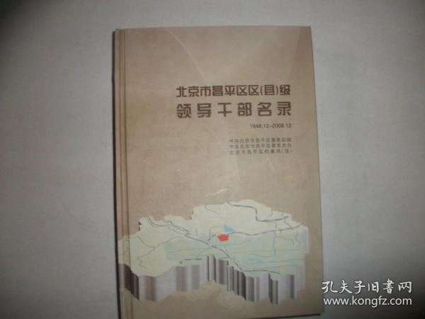 昌平革命遗迹寻踪