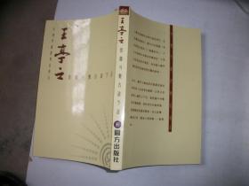 紫微斗数讲义:星曜性质【053】