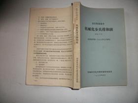 步兵崛起:先秦千年步兵进化史【457】8888