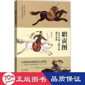 正版职贡图:古代中国人眼中的域外世界