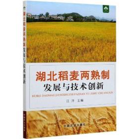 正版湖北稻麦两熟制发展与技术创新