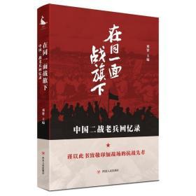 正版在同一面战旗下:中国二战老兵回忆录 中国军事 邓贤