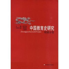 正版中国教育史研究(明清分卷)