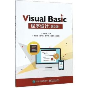 正版VisualBasic程序设计(第5版)