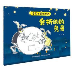 正版星星小镇微童话1:会折纸的兔哥