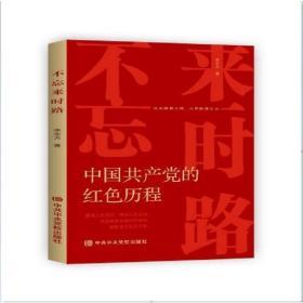 正版不忘来时路:和书记学党史 党史党建读物 李东方