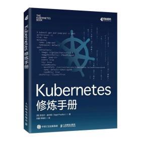 正版kuberes修炼手册 编程语言 [英] 奈吉尔·波尔顿(nigel poul