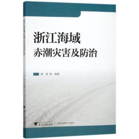 正版浙江海域赤潮灾害及防治
