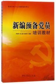正版新编预备党员培训教材(2016版)
