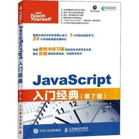 正版JavaScript入门经典第7版