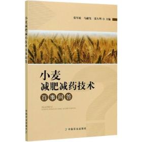 正版小麦减肥减药技术百事问答