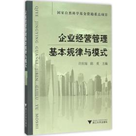 正版企业经营管理基本规律与模式