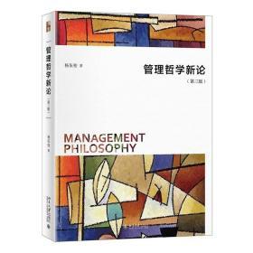 正版管理哲学新论(第三版) 大中专文科文教综合 杨伍栓