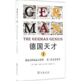 正版德国天才1:德意志的命运大转折 第三次文艺复兴