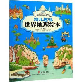 正版亚洲:印度泰国土耳其斯里兰卡孟加拉国/幼儿趣味世界地理绘?