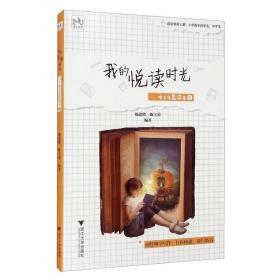 正版我的悦读时光/中小学晨读本1 文教学生读物 杨建晓,陈宝荣