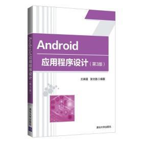 正版android应用程序设计(第3版) 大中专高职计算机 王英强、张文