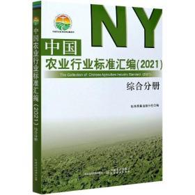 正版中国农业行业标准汇编(2021综合分册)/中国农业标准经典收藏?