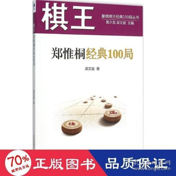 正版象棋棋王经典100局丛书:棋王郑惟桐经典100局