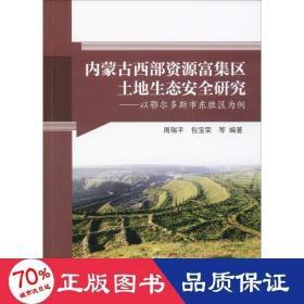 正版内蒙古西部资源富集区土地生态安全研究:以鄂尔多斯市东胜区