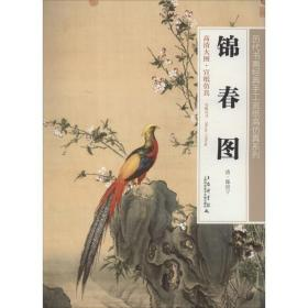 正版锦春图(历代书画经典手工宣纸高仿真系列 96cm*68cm)