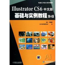 正版Illustrator CS6中文版基础与实例教程(第4版,电脑艺术设计