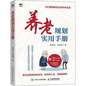 正版养老规划实用手册