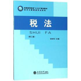 """正版税法(第3版)/经济与管理类专业系列·普通高等教育""""十三五"""