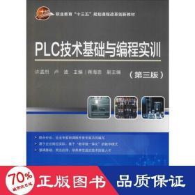 正版PLC技术基础与编程实训(第3版)