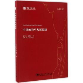 正版中国的和平发展道路