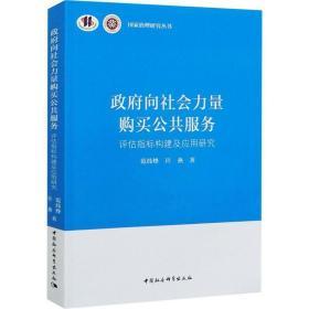 正版向社会力量购买公共服务 评估指标构建及应用研究 政治理论 ?