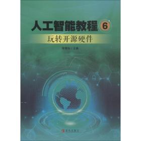 正版人工智能教程(6)