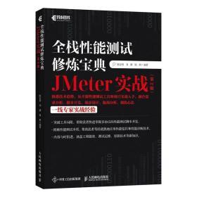 正版全栈性能测试修炼宝典 jmeter实战(第2版) 软硬件技术 陈志