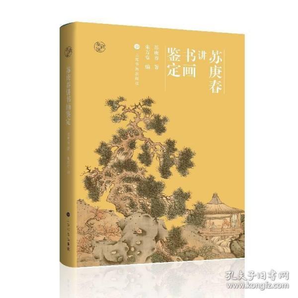 正版苏庚春讲书画鉴定 古董、玉器、收藏 苏庚春