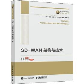 正版国之重器出版工程SD-WAN架构与技术
