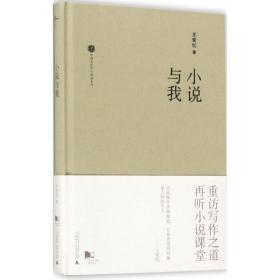 正版新民说 中国文化中心讲座系列 小说与我