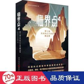 正版临界点4:第七届未来科幻大师奖精选集(刘慈欣、韩松、何夕?