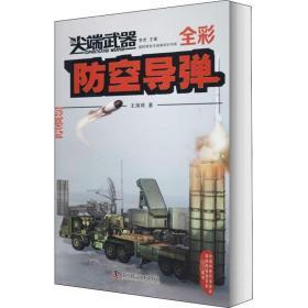 正版防空导弹 中国军事 王凤岭