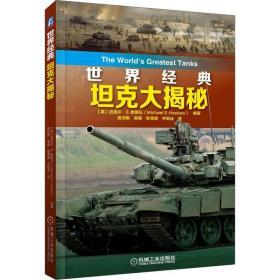 正版世界经典坦克大揭秘