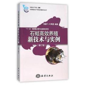 正版专家图说水产养殖关键技术丛书:石蛙高效养殖新技术与实例(